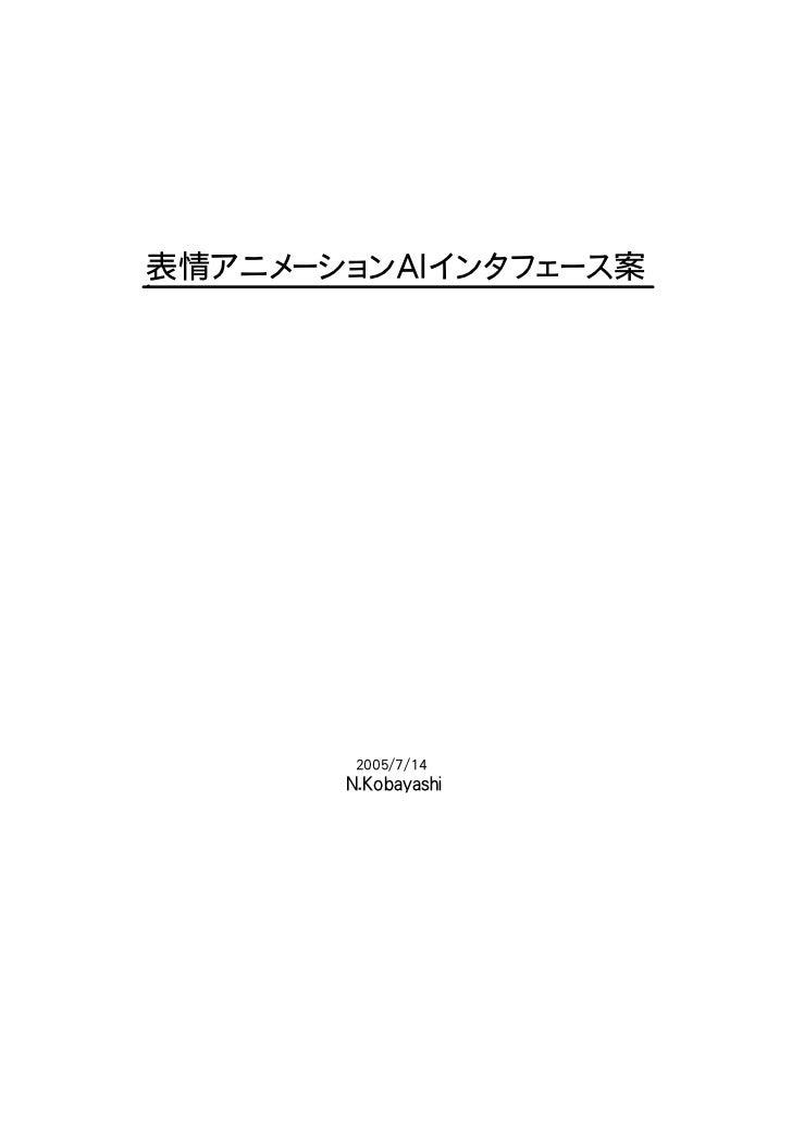 表情アニメーションAI インタフェース案        2005/7/14       N.Kobayashi