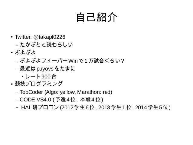 ぷよぷよAIの新しい探索法 Slide 2
