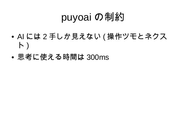 ぷよぷよAIの新しい探索法 Slide 3