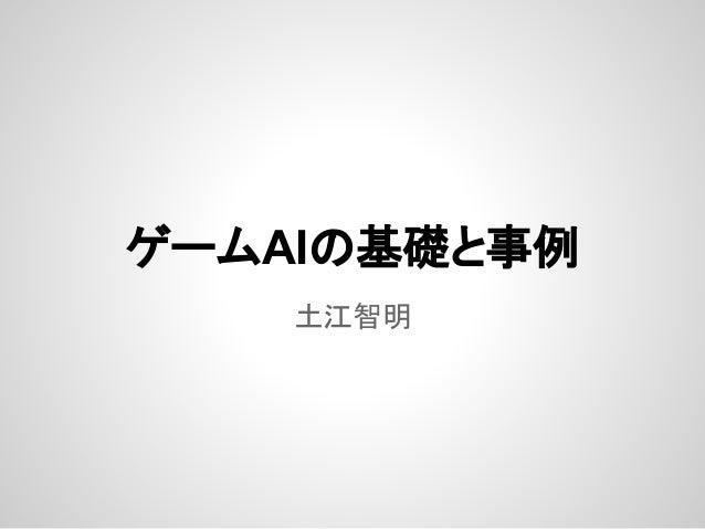 ゲームAIの基礎と事例 土江智明