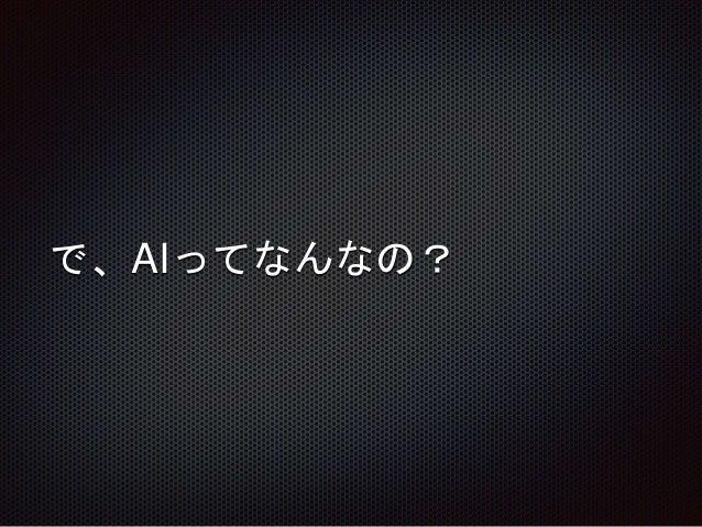で、AIってなんなの?
