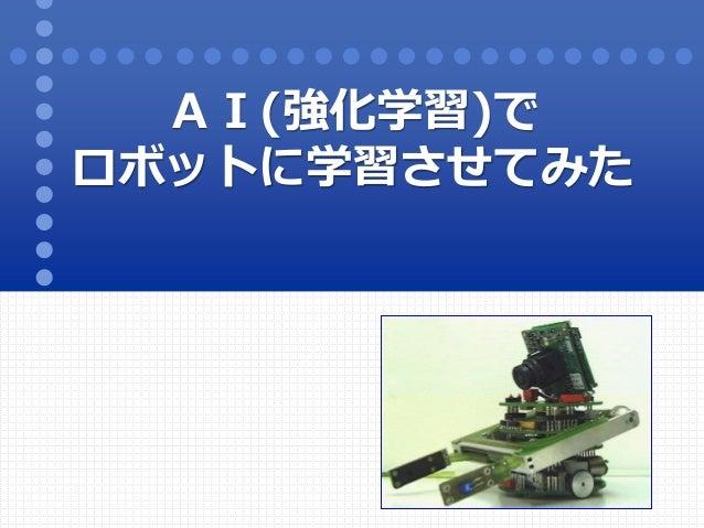 AI(強化学習)で ロボットに学習させてみた