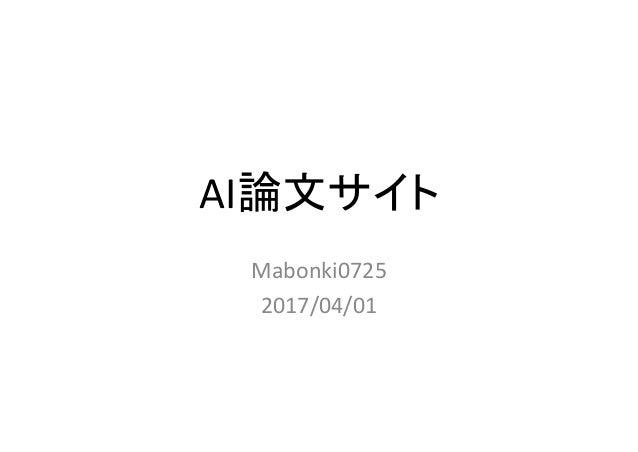 AI論文サイト Mabonki0725 2017/04/01
