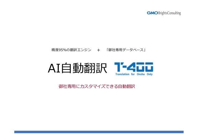 AI自動翻訳 精度95%の翻訳エンジン 「御社専用データベース」+ 御社専用にカスタマイズできる自動翻訳