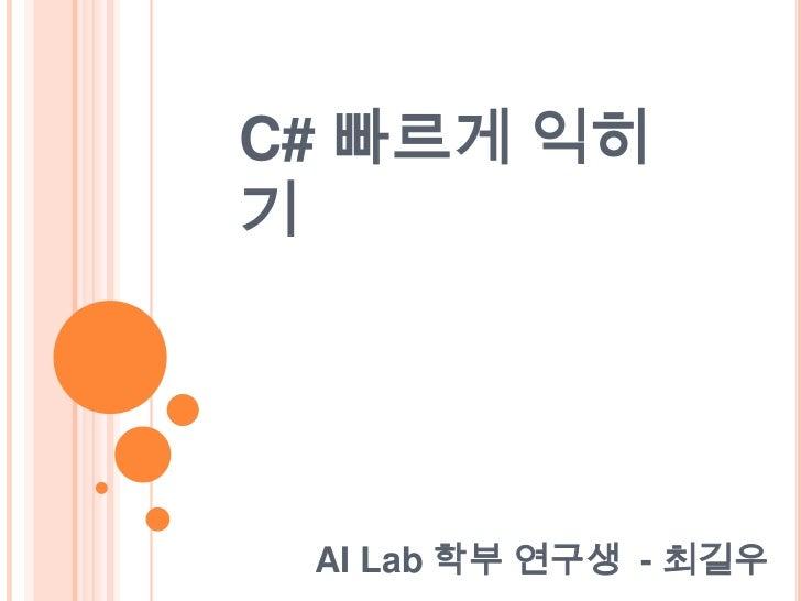 C# 빠르게 익히기 AI Lab 학부 연구생 - 최길우