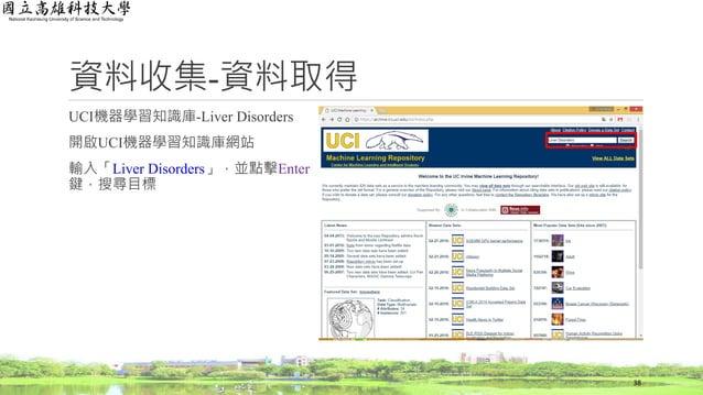 資料收集-資料取得 UCI機器學習知識庫-Liver Disorders 開啟UCI機器學習知識庫網站 輸入「Liver Disorders」,並點擊Enter 鍵,搜尋目標 38