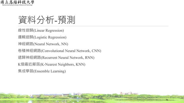 資料分析-預測 線性迴歸(Linear Regression) 邏輯迴歸(Logistic Regression) 神經網路(Neural Network, NN) 卷積神經網路(Convolutional Neural Network, CN...
