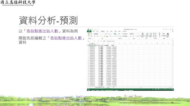 資料分析-預測 以「各站點進出站人數」資料為例 開啟先前編輯之「各站點進出站人數」 資料 79