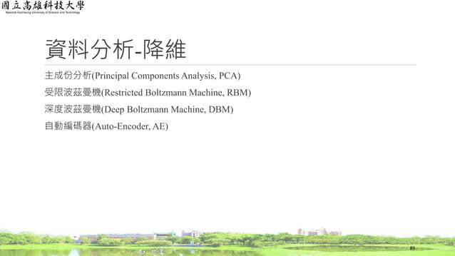 資料分析-降維 主成份分析(Principal Components Analysis, PCA) 受限波茲曼機(Restricted Boltzmann Machine, RBM) 深度波茲曼機(Deep Boltzmann Machine,...