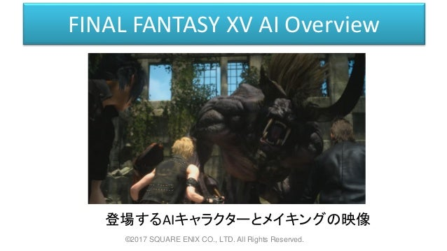 FINAL FANTASY XV AI Overview 登場するAIキャラクターとメイキングの映像 ©2017 SQUARE ENIX CO., LTD. All Rights Reserved.