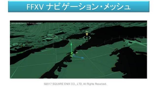 FFXV ナビゲーション・メッシュ ©2017 SQUARE ENIX CO., LTD. All Rights Reserved.