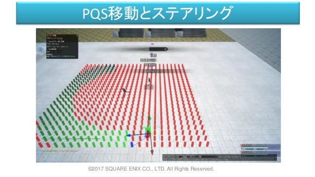 PQS移動とステアリング ©2017 SQUARE ENIX CO., LTD. All Rights Reserved.