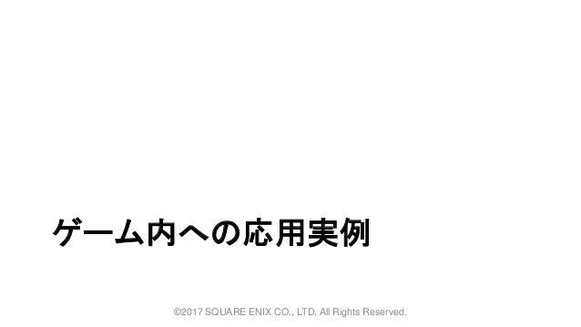 ゲーム内への応用実例 ©2017 SQUARE ENIX CO., LTD. All Rights Reserved.