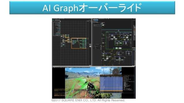 AI Graphオーバーライド ©2017 SQUARE ENIX CO., LTD. All Rights Reserved.