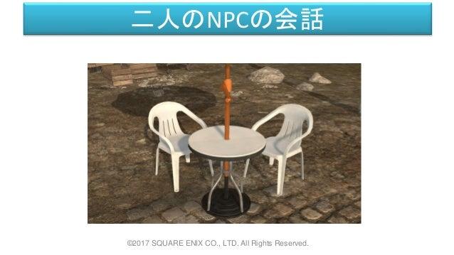 二人のNPCの会話 ©2017 SQUARE ENIX CO., LTD. All Rights Reserved.