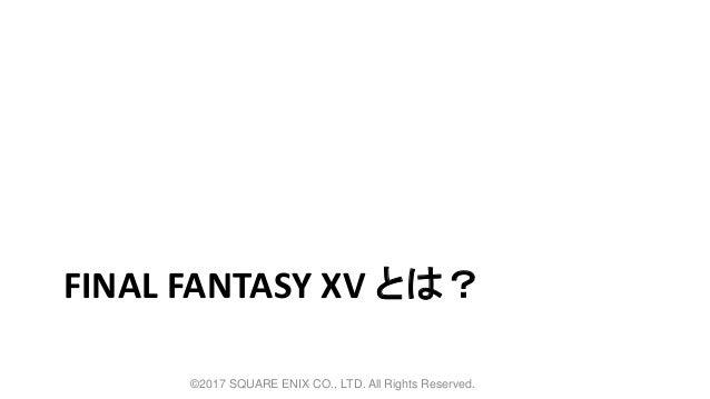 FINAL FANTASY XV とは? ©2017 SQUARE ENIX CO., LTD. All Rights Reserved.