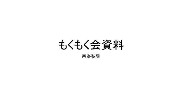 もくもく会資料 西峯弘晃
