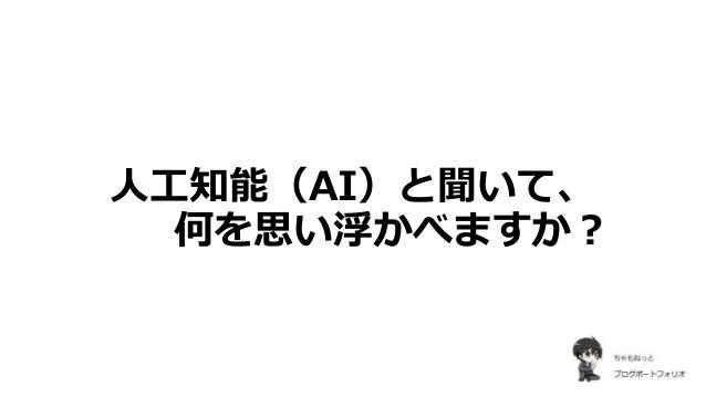 人工知能勉強会人工知能(AI)業界まとめ(個人中小企業向け)非エンジニアでも参加できるAIビジネス tsubasa Slide 3