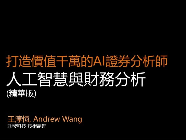 人工智慧與財務分析 (精華版) 打造價值千萬的AI證券分析師 王淳恆, Andrew Wang 聯發科技 技術副理