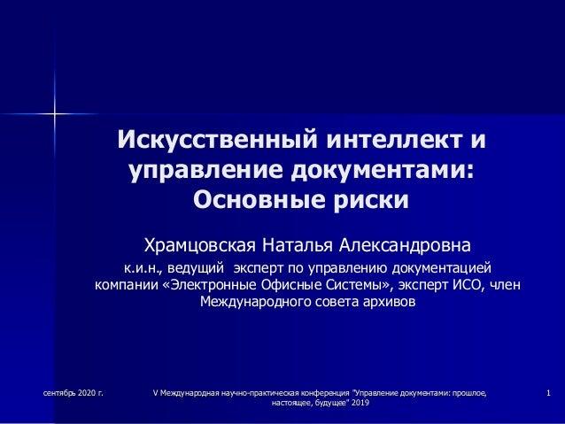 """сентябрь 2020 г. V Международная научно-практическая конференция """"Управление документами: прошлое, настоящее, будущее"""" 201..."""
