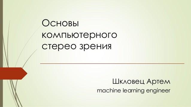 Основы компьютерного стерео зрения Шкловец Артем machine learning engineer