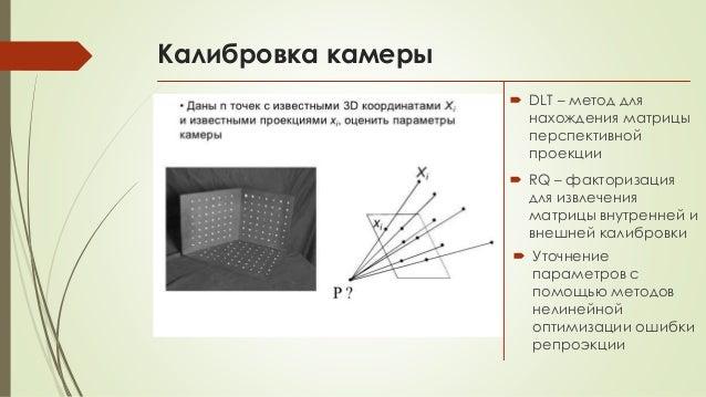 Калибровка камеры  DLT – метод для нахождения матрицы перспективной проекции  RQ – факторизация для извлечения матрицы в...