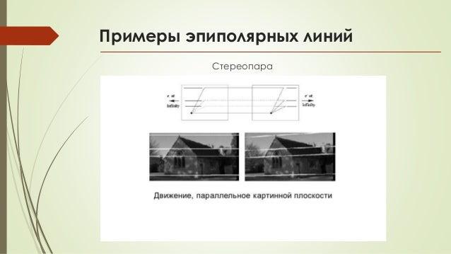 Стереопара Примеры эпиполярных линий