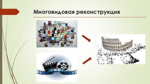Основы коспьютерного стерео зрения Slide 2