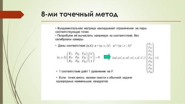 8-ми точечный метод