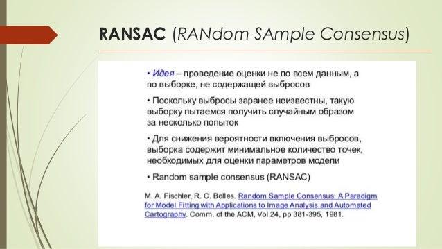 RANSAC (RANdom SAmple Consensus)