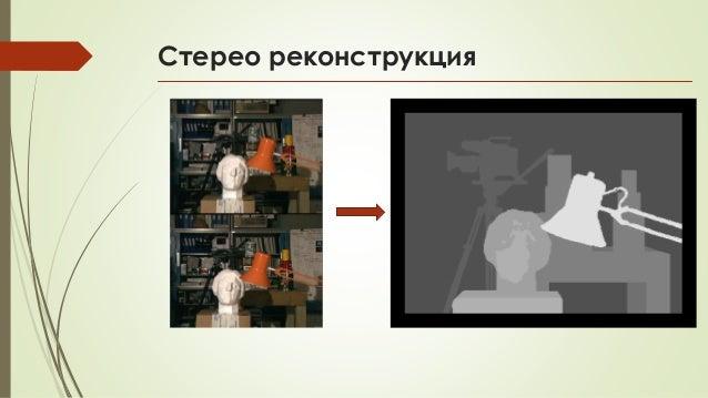 Основы коспьютерного стерео зрения Slide 3