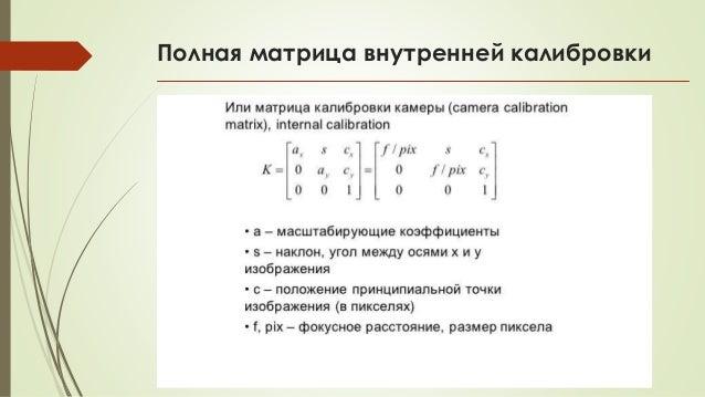 Полная матрица внутренней калибровки