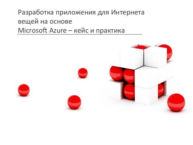 Разработка приложения для Интернета вещей на основе Microsoft Azure – кейс и практика