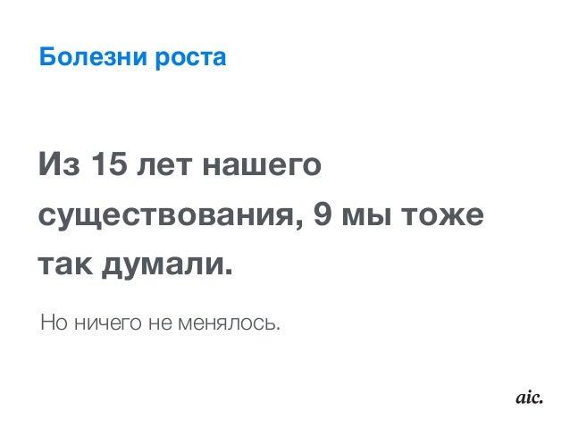 Болезни роста Подробнее здесь: http://secretmag.ru/article/2016/09/27/sergej-popkov/