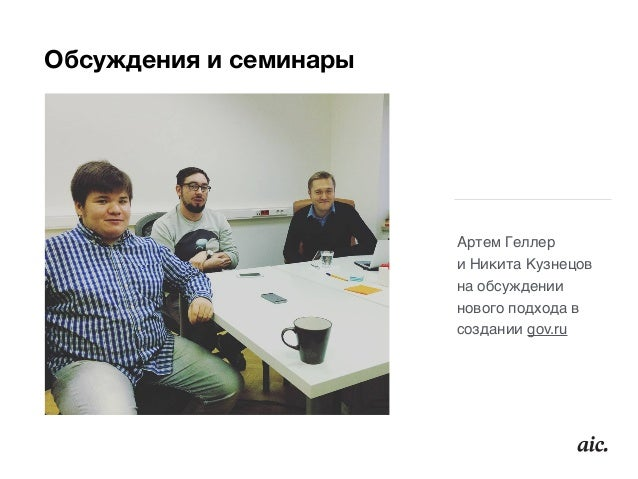 Экскурсии в другие компании Посещение Nurun и Google, SF.