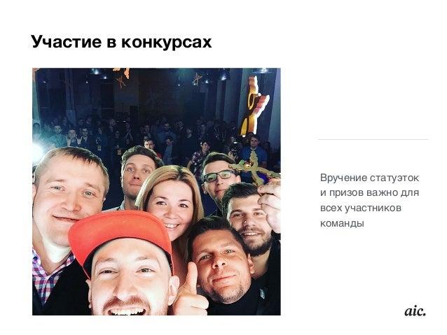 Проведение собственных мероприятий Behance Portfolio Reviews Moscow. 350+ человек.