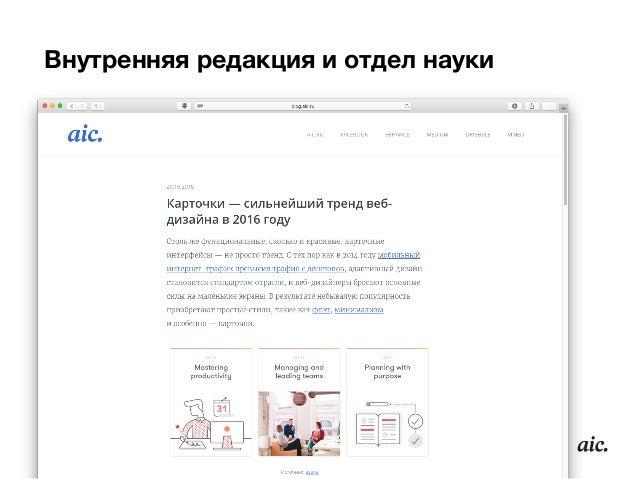 Внутренняя редакция и отдел науки