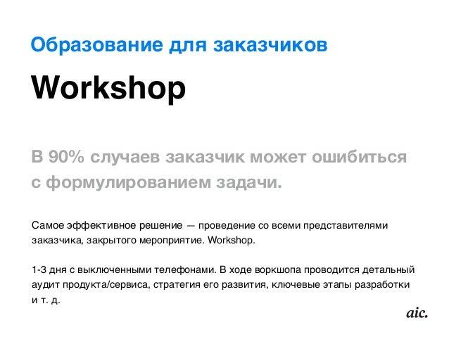 Workshop ДЛЯ ЗАКАЗЧИКА • Возможность собрать команду и сконцентрироваться на разработке стратегии и развития продукта/серв...