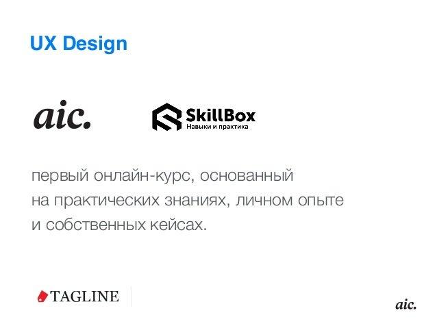 UX Design доступная интерпретация современных процессов в известных продакшн компаниях