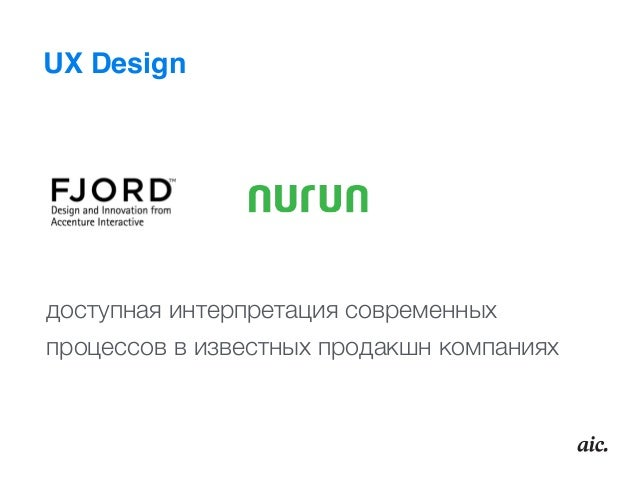 Действительно широкий охват знаний  о современном UI/UX UI/UXStrategy Concept Visual UX Design