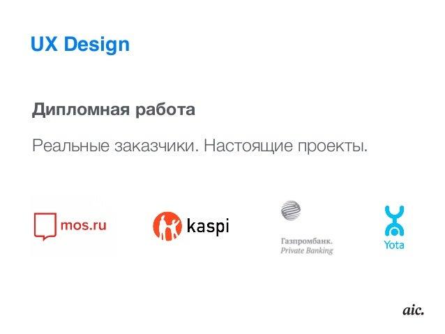 UX Design Все преподаватели — действующие партнеры и сотрудники AIC  со стажем.