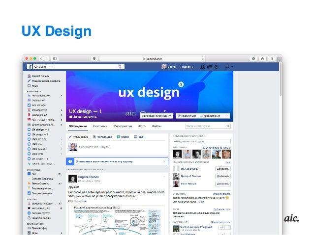 UX Design Цифры и факты 3300+студентов потока