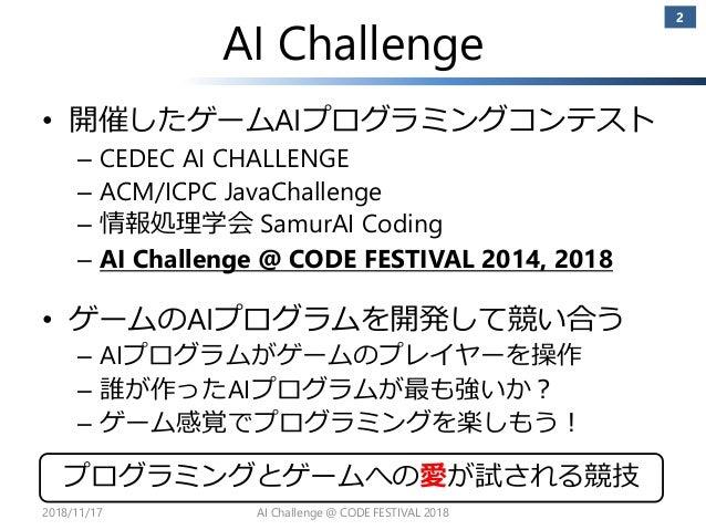 AI Challenge @ CODE FESTIVAL 2018 Final Round Slide 2