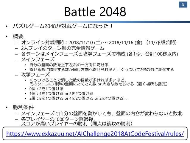 AI Challenge @ CODE FESTIVAL 2018 Final Round Slide 3