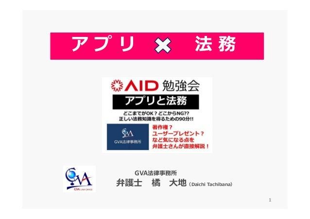 11 GVA法律事務所 弁護士 橘 大地(Daichi Tachibana) ア プ リ 法 務