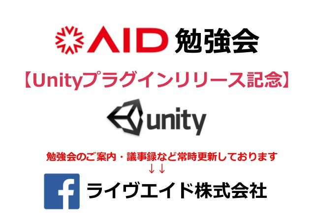 勉強会  【Unityプラグインリリース記念】  勉強会のご案内・議事録など常時更新しております ↓↓  ライヴエイド株式会社