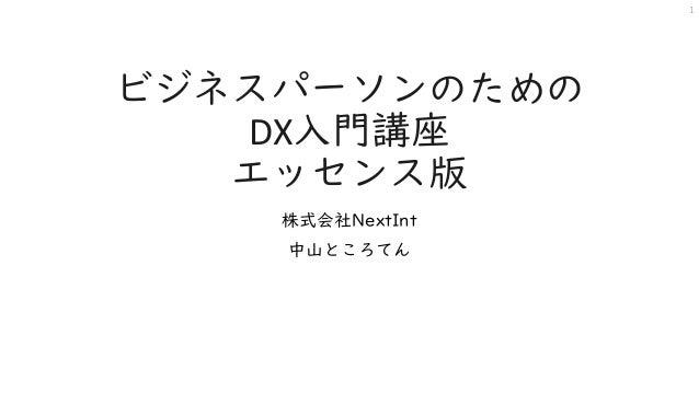 ビジネスパーソンのための DX入門講座 エッセンス版 株式会社NextInt 中山ところてん 1