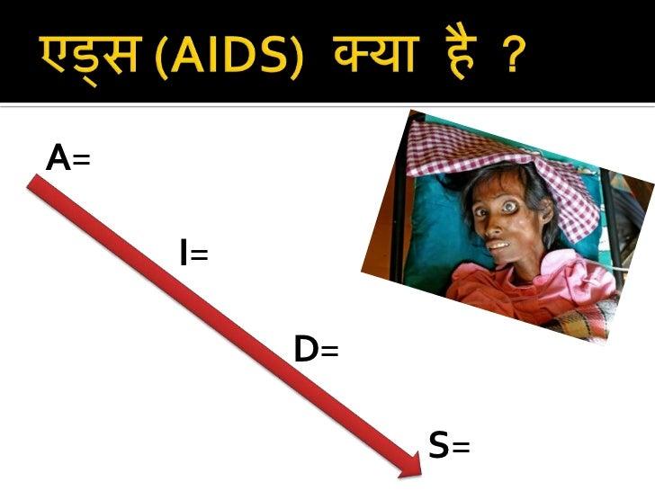 Aids awareness in Hindi Slide 2