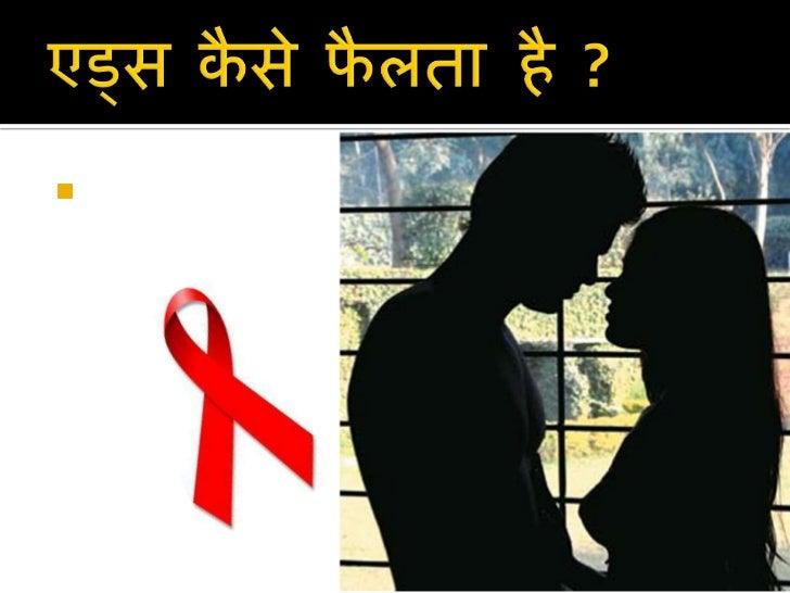 Aids awareness essay