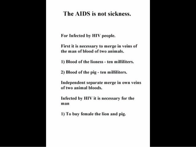 The AIDS is not sickness.   For Infected by HIV people.   First it is necessary to merge in veins of the man of blood oftw...